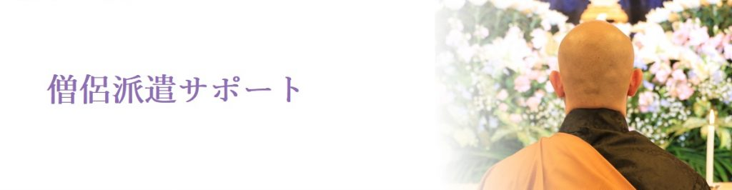 平日2.8万円~葬式 法事のお坊さん手配 - 東京【僧侶派遣サポート】