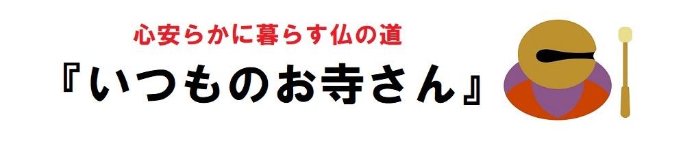 【葬儀 法事】東京でお坊さんの手配・派遣なら  - いつものお寺さん(平日限定)